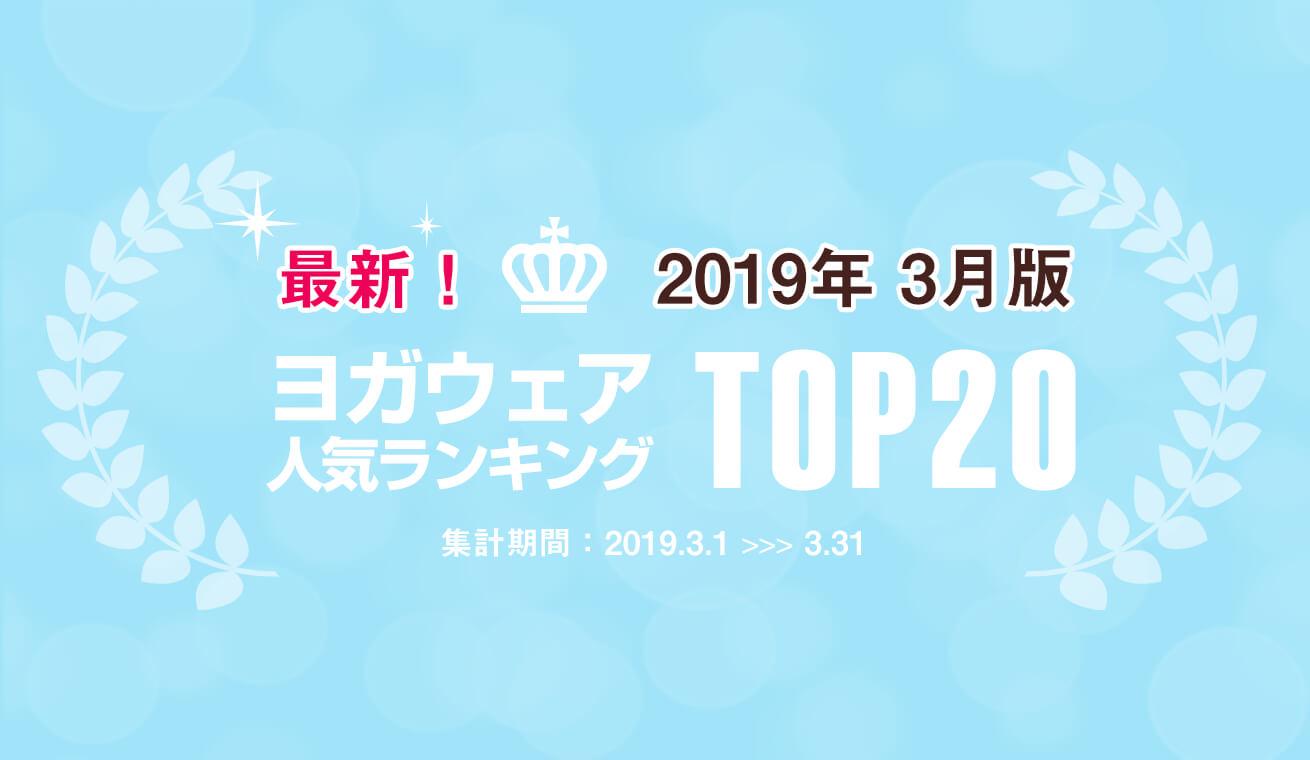 発表!人気ヨガウェアランキング(2019年3月版)