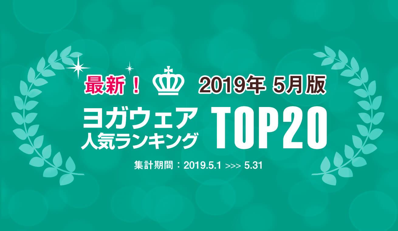 発表!人気ヨガウェアランキング(2019年5月版)