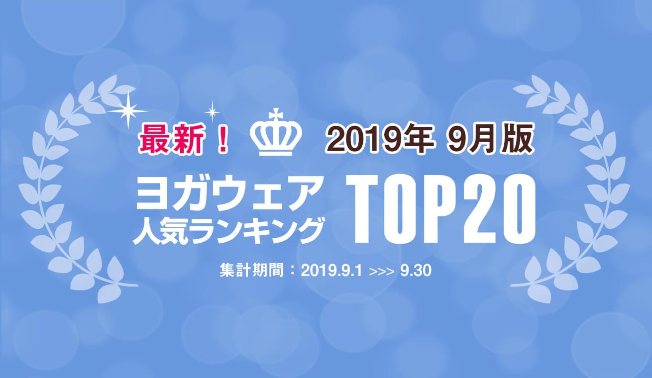 発表!人気ヨガウェアランキング(2019年9月版)