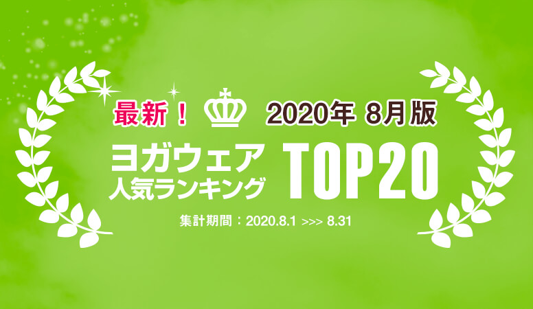 発表!人気ヨガウェアランキング(2020年8月版)