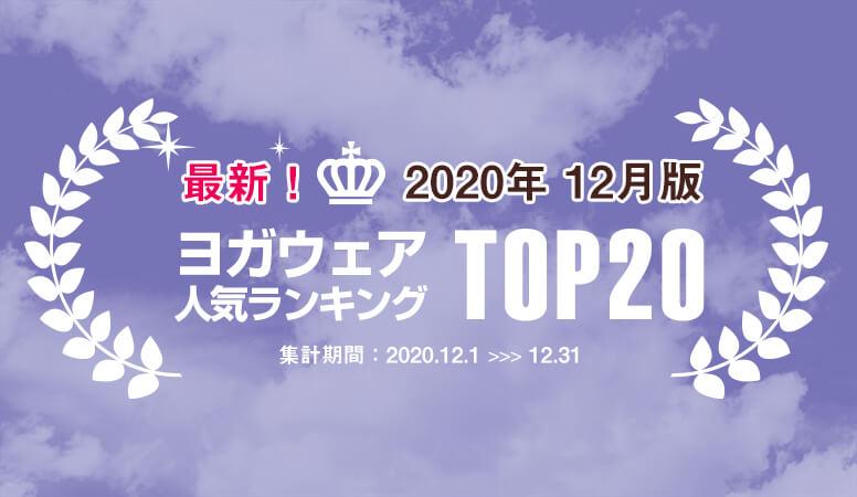 発表!人気ヨガウェアランキング(2020年12月版)