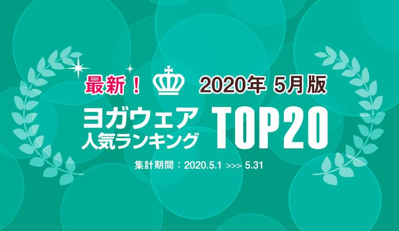 発表!人気ヨガウェアランキング(2020年5月版)