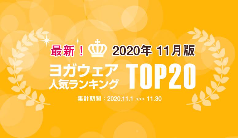 発表!人気ヨガウェアランキング(2020年11月版)