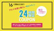 【毎日日替り】春のブランドお買い物リレーキャンペーン