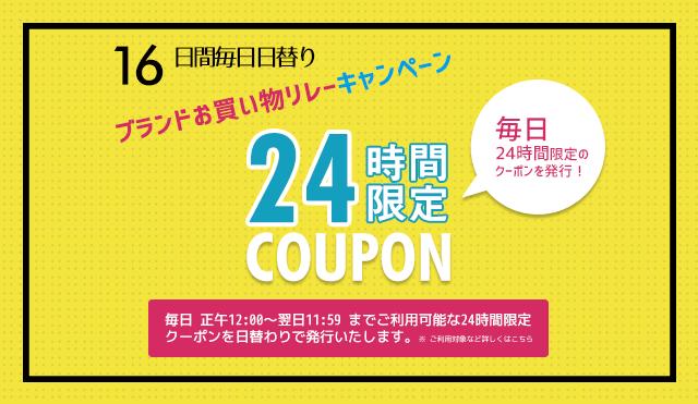 毎日日替り24時間限定クーポン発行