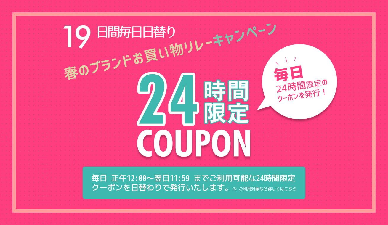春のお買物ブランドリレーキャンペーン 10%OFFクーポン発行中