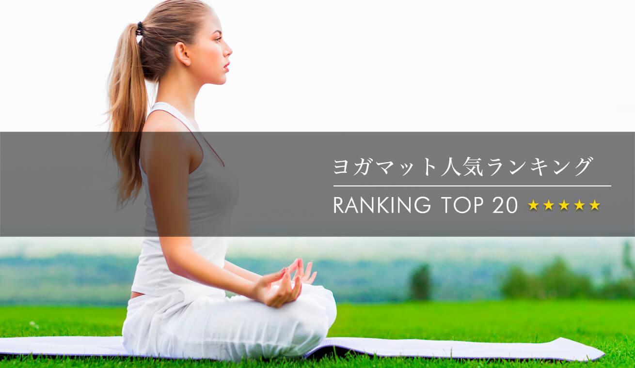 ヨガマットオススメ人気ランキングTOP20発表