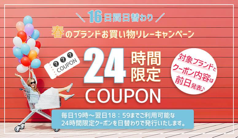 24時間限定クーポン|春のお買い物リレーキャンペーン開催中