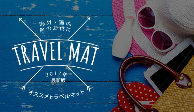海外・国内旅行に携行したいトラベルマット5選