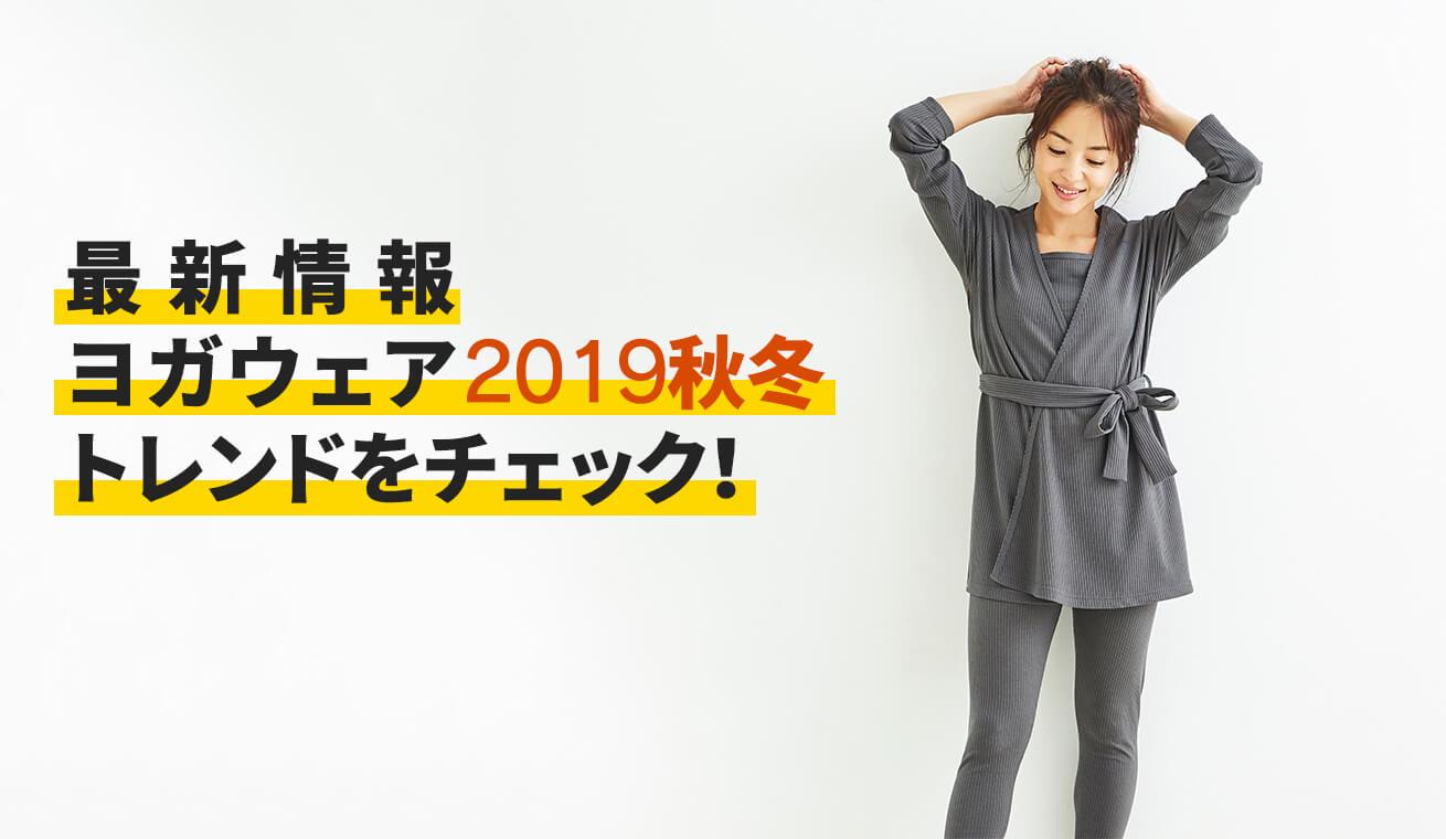 【最新版】ヨガウェアトレンドファッション情報チェック