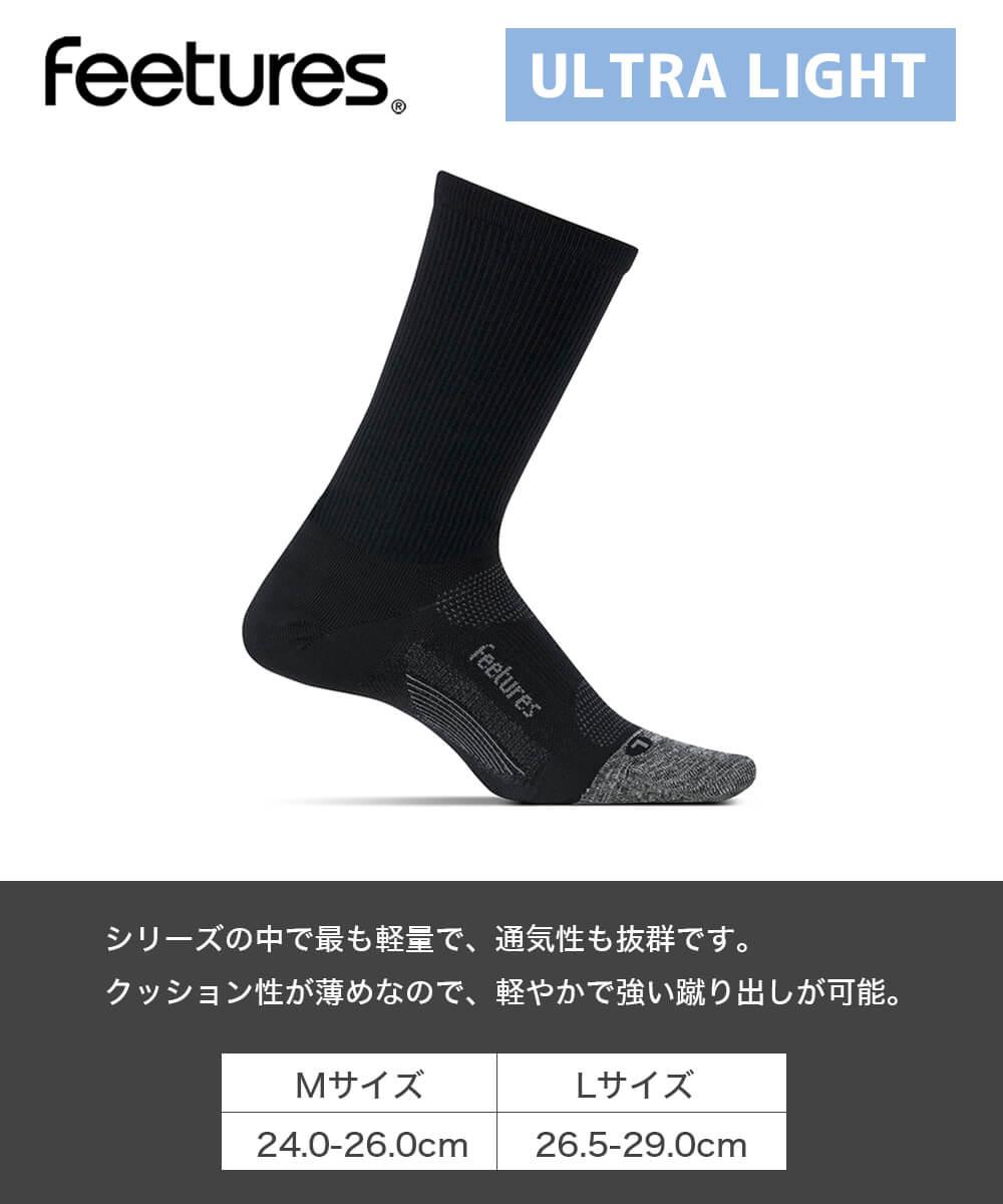 【フィーチャーズ】エリート/ウルトラライト/ミニクルー