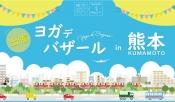 5/12土&13日九州初開催・熊本で出張ヨガデバザール開催決定!