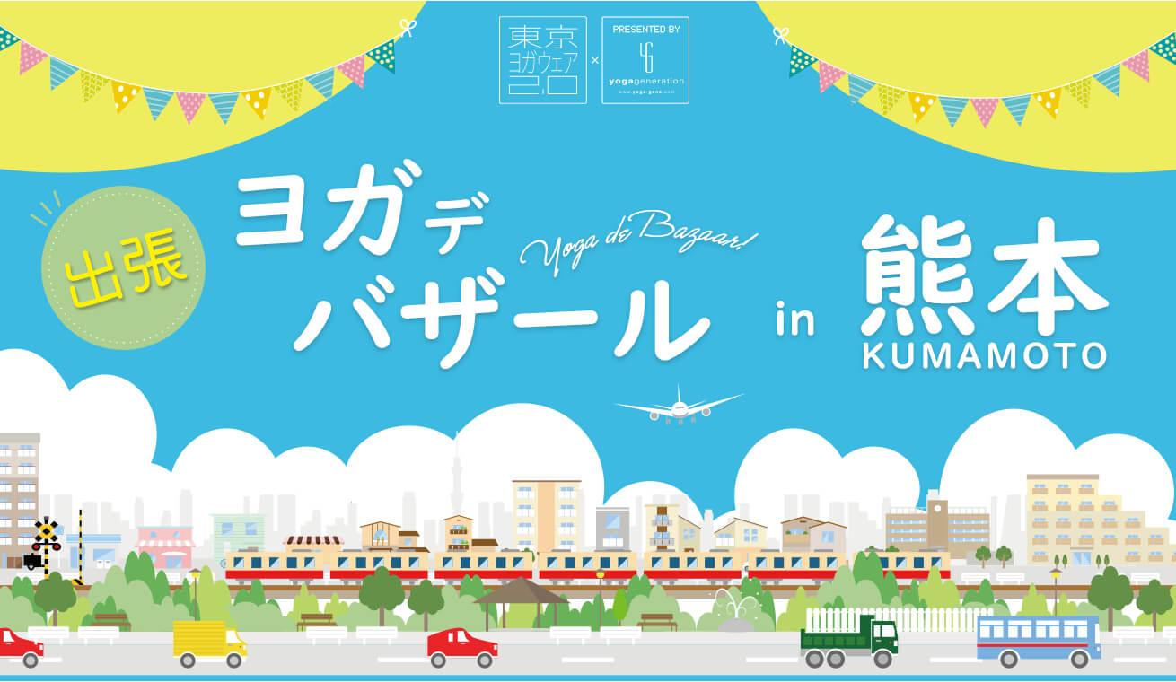 九州エリア初開催・熊本で出張ヨガデバザール!かわいいヨガウェア&ヨガマットが見つかる!