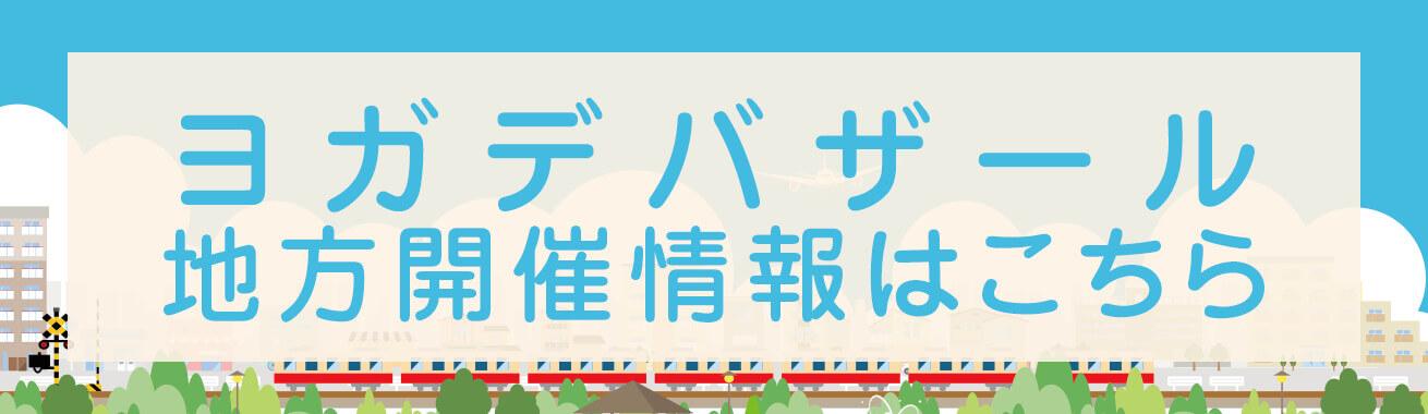 ヨガデバザール熊本・浜松 地方開催