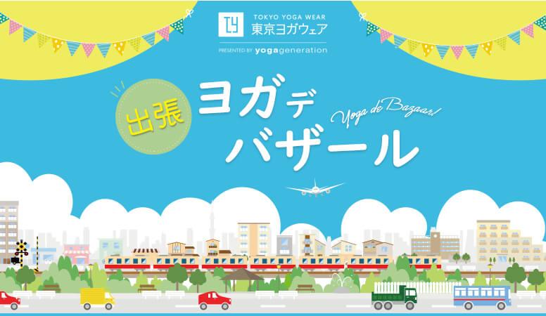 出張ヨガデバザール|あなたの街へ可愛いヨガウェアが買える!熊本・浜松
