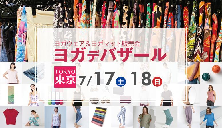 ヨガデバザール東京|ヨガウェア・ヨガマットのお得な販売会