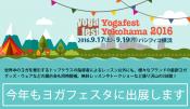 ヨガフェスタ2016 東京ヨガウェ2.0 出展情報