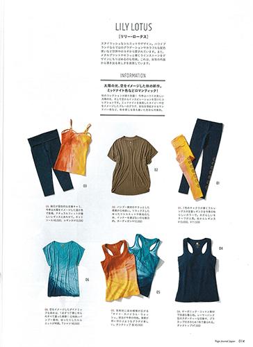 ヨガジャーナル日本版Vol.49