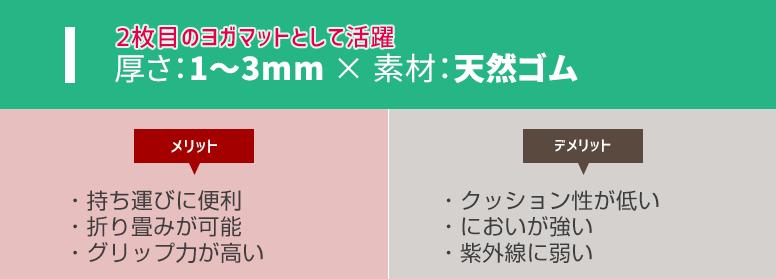 ヨガマット 厚さ:1~3mm × 素材:天然ゴム