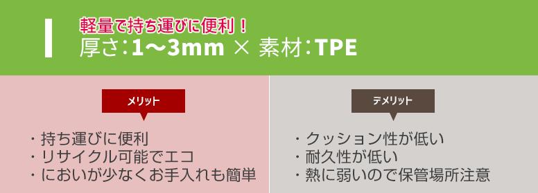ヨガマット 厚さ:1~3mm × 素材:TPE