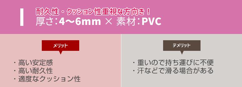 ヨガマット 厚さ:4~6mm × 素材:PVC
