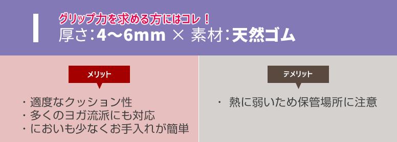 ヨガマット 厚さ:4~6mm × 素材:天然ゴム