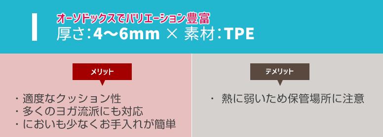 ヨガマット 厚さ:4~6mm × 素材:TPE