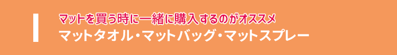 ヨガマットタオル・ヨガマットバッグ・ヨガマット専用スプレー