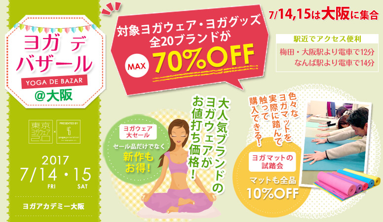 ヨガデバザール|ヨガウェア・ヨガマットのお得なSALE販売会@大阪