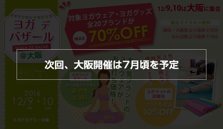 ヨガデバザール ヨガウェア・ヨガマットのお得なSALE販売会@大阪