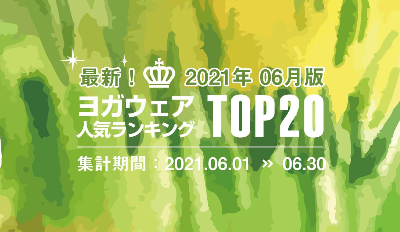 発表!人気ヨガウェアランキング(2021年6月版)