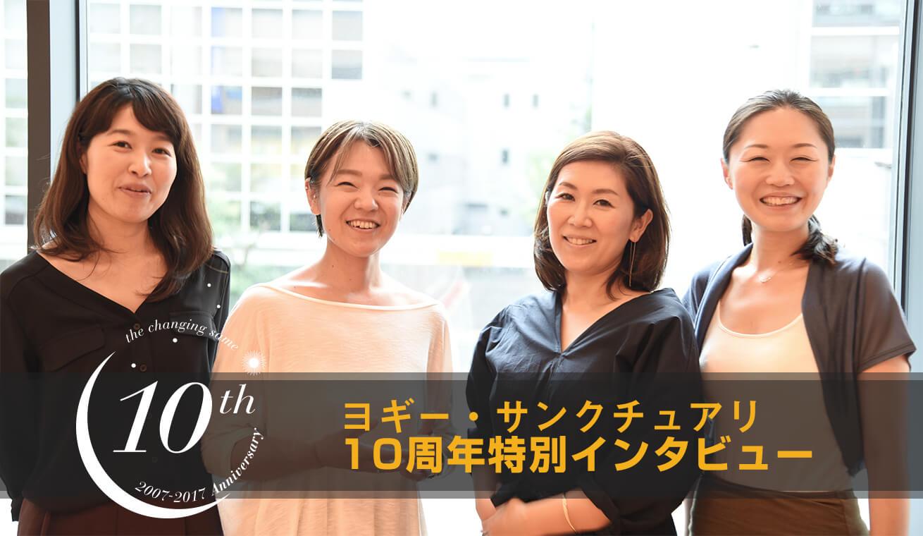 ヨギー・サンクチュアリ10周年記念特別インタビュー