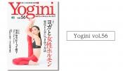 雑誌掲載情報|Yogini(ヨギーニ) Vol.56