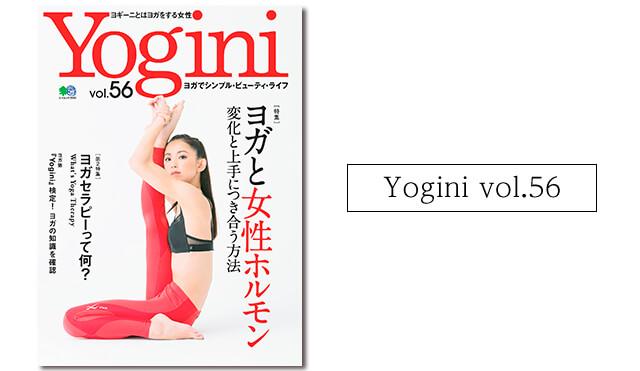 ヨギーニ56号最新