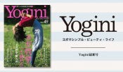 Yogini(ヨギーニ)Vol.49発売中