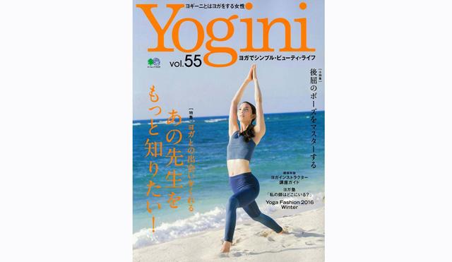 Yogini(ヨギーニ) vol.55