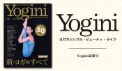 Yogini(ヨギーニ)Vol.50発売中