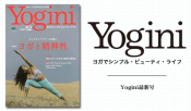 Yogini(ヨギーニ)Vol.52発売中