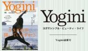 Yogini(ヨギーニ)Vol.53発売中