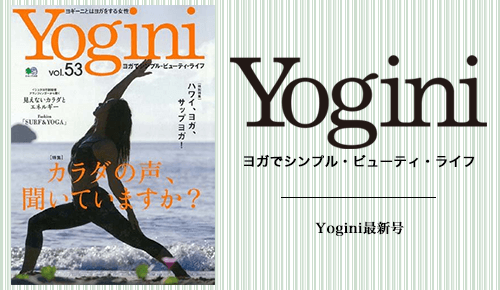 ヨギーニ Vol53