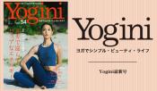 Yogini(ヨギーニ)Vol.54発売中