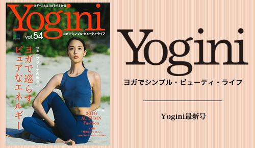 yogini_vol54